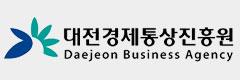 대전경제통상진흥원