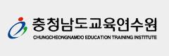 충청남도교육연수원